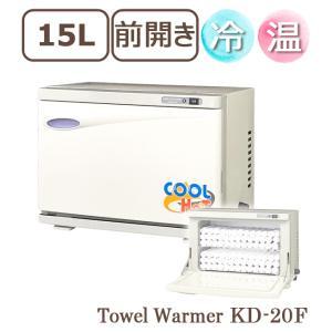 タオルウォーマー KD-20FL 冷温タイプ ホワイト 12L 前開き 送料無料 ホットキャビ タオル蒸し器|kainetspg