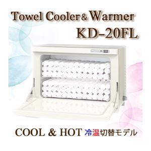 タオルウォーマー KD-20FL 冷温タイプ ホワイト 12L 前開き 送料無料 ホットキャビ タオル蒸し器|kainetspg|02