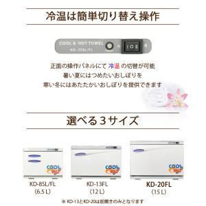 タオルウォーマー KD-20FL 冷温タイプ ホワイト 12L 前開き 送料無料 ホットキャビ タオル蒸し器|kainetspg|03