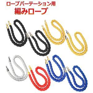 ロープパーテーション用 赤ロープ 編み込みタイプ L6-51B用 L7-51C用 送料無料|kainetspg