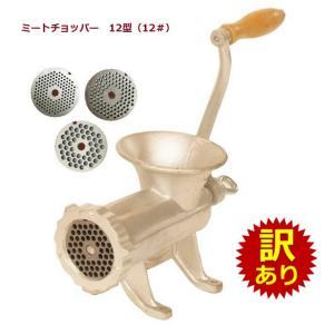 豆挽き器 ミンチ機 味噌すり機 ミートミンサー 手動式 テーブル挟み込み式 肉挽き機 業務用 送料無料 12型|kainetspg