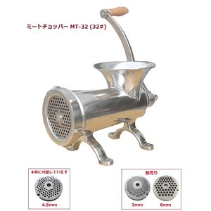 ミートチョッパー MT-32 32型 肉挽き機 豆挽き機 ミンチ機 ミートミンサー 据置式 ひき肉 ...