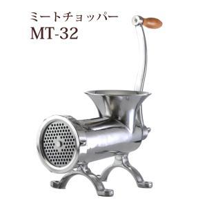 ミンチ機 味噌すり機 ミートミンサー 手動式  肉挽き機 業務用 豆挽き器 送料無料 32型|kainetspg