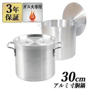 アルミ寸胴鍋 30cm(20L) 寸胴鍋 業務用アルミ鍋 両手鍋 アルミ寸胴鍋 アルミ鍋 業務用鍋 送料無料 3年保証|kainetspg