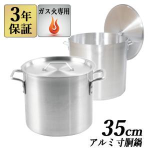 アルミ寸胴鍋 35cm(35L) 寸胴鍋 業務用アルミ鍋 両手鍋 アルミ寸胴鍋 アルミ鍋 業務用鍋 送料無料 3年保証|kainetspg