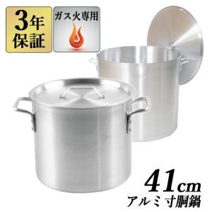 アルミ寸胴鍋 40cm(50L) 寸胴鍋 業務用アルミ鍋 両手鍋 アルミ寸胴鍋 アルミ鍋 業務用鍋 送料無料 3年保証|kainetspg
