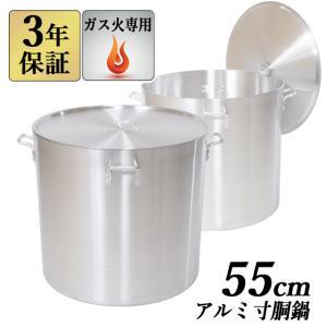 アルミ寸胴鍋 55cm(118L) 寸胴鍋 業務用アルミ鍋 両手鍋 アルミ寸胴鍋 アルミ鍋 業務用鍋 送料無料 3年保証|kainetspg