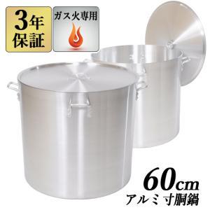 アルミ寸胴鍋 60cm(157L) 寸胴鍋 業務用アルミ鍋 両手鍋 アルミ寸胴鍋 アルミ鍋 業務用鍋 送料無料 3年保証|kainetspg