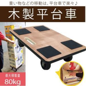 木製平台車 RK-1BM 木製台車(小) キャリーカート 軽量台車 業務用台車 コンパクト ホームキャリ― 業務用 家庭用|kainetspg