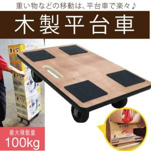 木製平台車 RK-2BM 木製台車(大) キャリーカート 軽量台車 業務用台車 コンパクト ホームキャリ― 業務用 家庭用|kainetspg