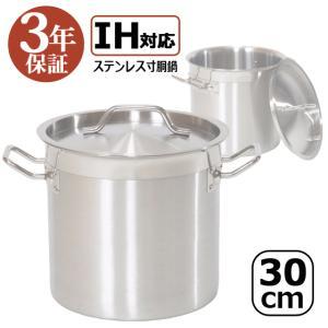 ステンレス寸胴鍋 30cm(21L) 3年保証 寸胴鍋 ステンレス寸胴鍋 IH対応|kainetspg