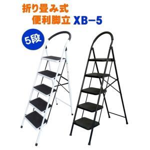 脚立 XB-5 5段脚立 おしゃれ 折りたたみ 踏み台 作業台 ホームステップ|kainetspg