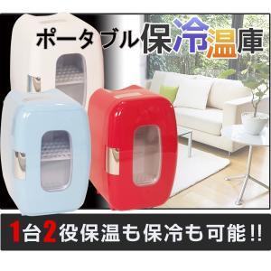 ポータブル保冷温庫 ミニ冷温庫 XHCー16H レッド 家庭用 小型 1ドア 温冷庫 冷温庫 車載 保温 保冷|kainetspg