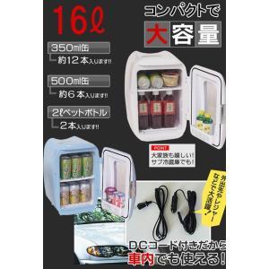 ポータブル保冷温庫 ミニ冷温庫 XHCー16H レッド 家庭用 小型 1ドア 温冷庫 冷温庫 車載 保温 保冷|kainetspg|04