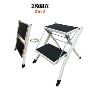 折りたたみ式脚立 2段 ホワイト YSF-7093W カラー脚立 おしゃれ 送料無料|kainetspg