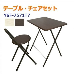 送料無料 折りたたみテーブル&チェアセット(ブラウン・アイボリ)折り畳み式 テーブル 折り畳みテーブル サイドテーブル 補助テーブル トレーテーブル|kainetspg