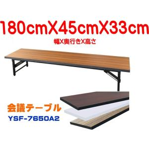 座卓 会議テーブル 幅180cm×奥行き45cm×高さ33cm 会議用テーブル スタンダードタイプ 長机 折りたたみ会議デスク 木目 会議机