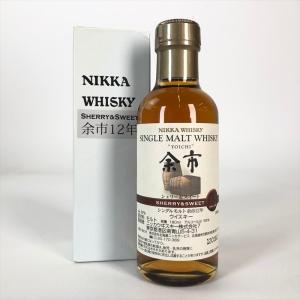 ニッカ NIKKA 余市 12年 シェリー&スイート シングルモルト 送料無料 国産ウイスキー WHISKY 【中古】
