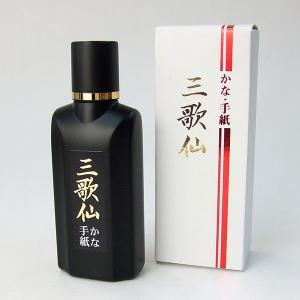 『墨運堂』 墨液 三歌仙 かな・手紙用 50ml|kaiseidou