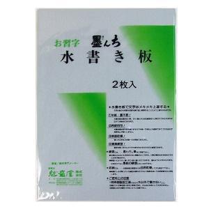 何千回と書ける 水書き板 「墨んち」 2枚セット|kaiseidou