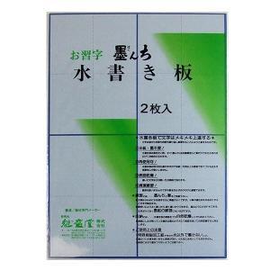 何千回と使える 水書き板《墨んち》 4文字練習用 線入り  2枚セット|kaiseidou