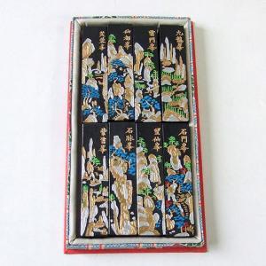 1974年製 黄山松墨 8本セット|kaiseidou