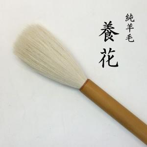 書道筆 純羊毛 養花 17mm×106mm 『大筆 太筆 羊毛 羊毛筆 書道用品』|kaiseidou