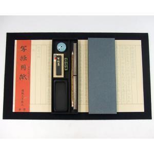 写経セット1a 国産硯 三五度角型硯 コンパクトにまとめて携帯用(硯箱付) 9点|kaiseidou