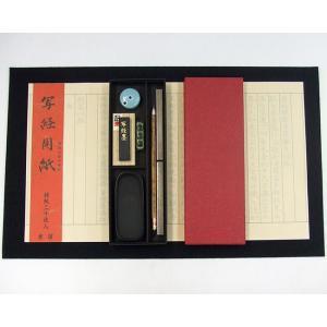 写経セット1b 国産硯 三五度天然硯 コンパクトにまとめて携帯用(硯箱付) 9点 送料無料|kaiseidou