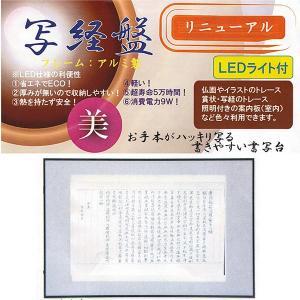 LED式 アルミ製フレーム写経盤Mサイズ トレース|kaiseidou