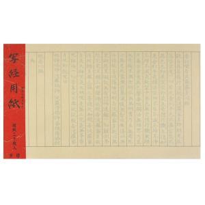 『30%OFF』 「写経」 般若心経手本付 写経用紙 楮紙 20枚|kaiseidou