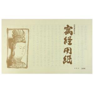 『30%OFF』 「写経」 写経用紙 純美濃雁皮 手本付 30枚|kaiseidou