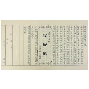 『30%OFF』 「写経」 写経用紙 心経手本付 鳥の子 30枚|kaiseidou