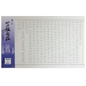 『30%OFF』 「写経」 写経用紙 写経自在 楮紙 白 20枚 大きめ手本|kaiseidou