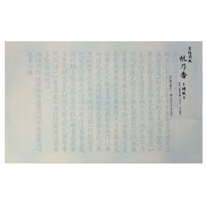 『30%OFF』 「写経」 写経用紙 帆乃香 4色×各3枚 無地|kaiseidou