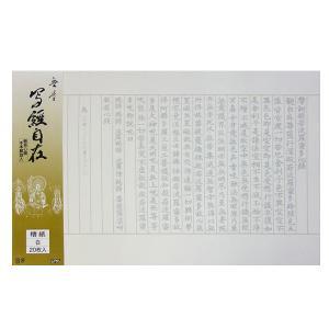 『30%OFF』 「写経」 写経用紙 写経自在 楮紙 白 20枚|kaiseidou