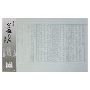 『30%OFF』 「写経」 写経用紙 写経自在 楮紙 グレー 20枚|kaiseidou