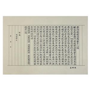 『30%OFF』 「写経」 写経用紙 石州紙 20枚|kaiseidou
