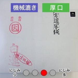 漢字用紙 練習用 半紙 『白蓮』 1000枚 因州和紙 書道用紙 書道半紙 書道用品