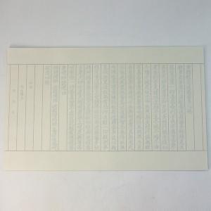 「写経」 般若心経手本付 写経用紙 20枚 厚手 写経用品 なぞり 般若心経 書道用品|kaiseidou