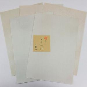 絹目加工 きりつぼ 半懐紙50枚 書道用品 加工紙|kaiseidou