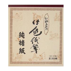水墨用料紙(楮紙)色紙判 30枚|kaiseidou