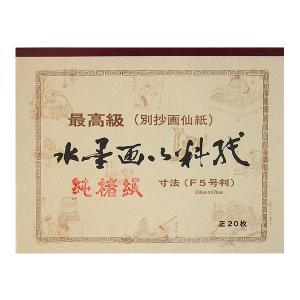 水墨用料紙(楮紙)F5判 20枚|kaiseidou