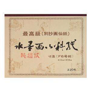 水墨用料紙(楮紙)F6判 20枚|kaiseidou