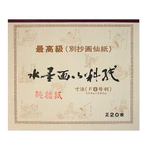 水墨用料紙(楮紙)F8判 20枚|kaiseidou