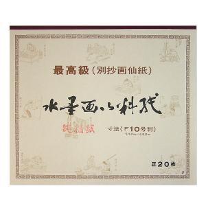 水墨用料紙(楮紙)F10 20枚|kaiseidou