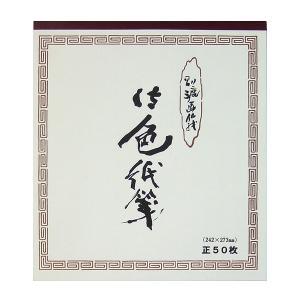 水墨画用料紙 色紙判 50枚|kaiseidou