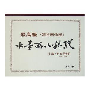 水墨画用料紙 F5判 50枚|kaiseidou