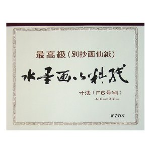 水墨画用料紙 F6判 20枚|kaiseidou