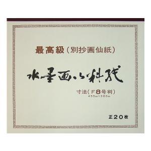水墨画用料紙 F8判 20枚|kaiseidou